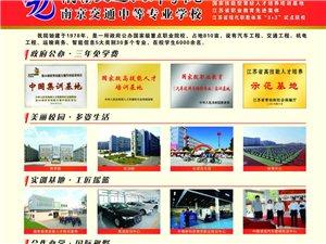 南京交通技師學院2018年在贛招生計劃