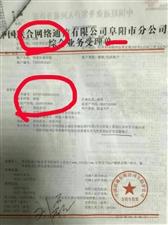 联通阜阳分公司,领导权利大还是法大?