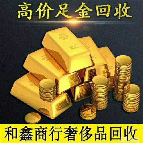 高價回收抵押: 黃金、鉑金、K金、鈀金、鉆石、名表、手機數碼等。 手機回收抵押:蘋果、三星、OP...