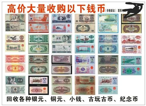 高價回收老紙幣,各種銀圓,銅圓,,有誠意要賣的,聯系我,宜賓縣可以當面交易