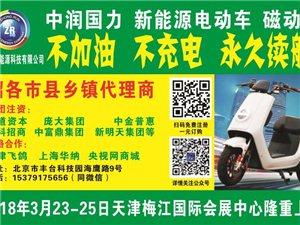 新能源磁动力车~不加油~不充电