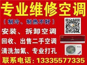 專業拆裝空調 清洗 加氟 回收并出售二手空調