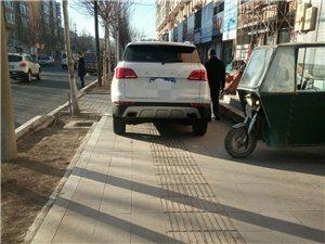 人行路上这样停车考虑过行人尤其是盲人的感受吗