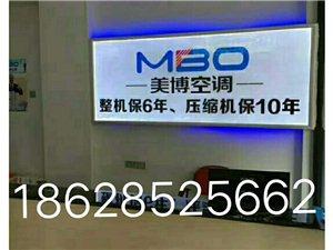美博空调澄城总销售特价营销(承接空调相关业务)