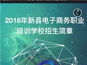 信陽涉外學院電子商務職業培訓學校招生簡章
