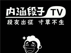 内涵段子tv、嘀~~嘀嘀