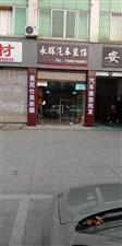 邛崃市长安大道(杰地城)永辉汽车装饰开业大放送所有商品以批发价购买,到店还有精美礼品,活动日期3月2