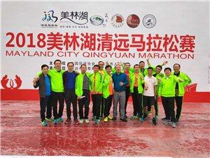 相约清新清远,峡江和风跑吧参加2018清远国际马拉松赛纪实!