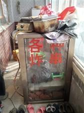 铝合金材质的炸串架子,还有烤鹌鹑蛋的炉子没怎么用不干了,现在低价出售
