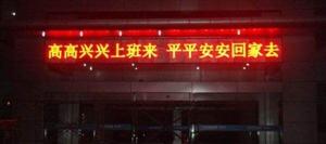 【处理电子屏 】9成新7米红字,有意者联系15030900500非诚勿扰。