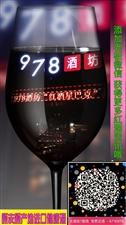 澄城县专业全面的红酒庄978红酒坊,红酒星巴克