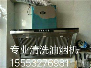 清洗油煙機、空調、太陽能、電熱水器、地暖