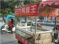 有没想做鸭脖卤菜生意的,因本人有事回湖南,现有卖货三轮两辆,大冰箱,保鲜柜,洗衣机等设备,技术一起转...
