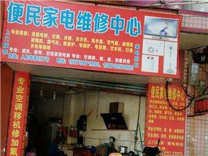 樂平家電維修,專業維修,液晶電視,空調,洗衣機,