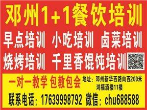 襄阳南阳邓州一加一餐饮小吃西点百余种技能培训