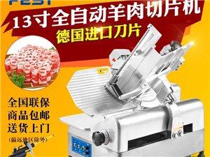出售火锅店专用刨肉机13寸全自动,有需要的朋友可以联系:18628624004(也可方便看实物)