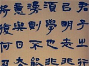 王永忠书法作品