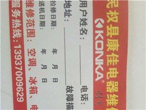 民权县康佳电器维修服务中心