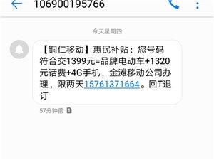 """铜仁手机用户请注意!""""交话费送品牌电动车……""""这样的短信一定要警惕,已有人上当受骗!"""