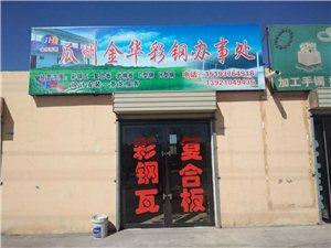 瓜州金華彩鋼廠駐柳園辦事處