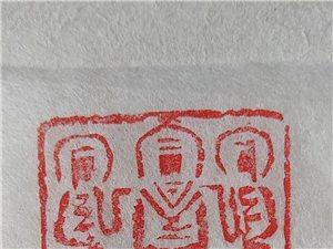 篆刻,佛造像,印章两枚