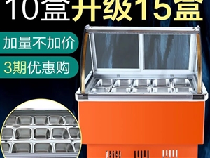 冰柜       可以做冰粥      展示柜           可以教怎么制作冰粥。  低价转让