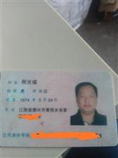 彩虹桥头捡到一张身份证