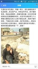 周口沈丘县93岁抗美援朝退伍老兵房屋被强拆