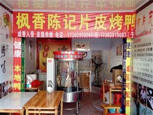 本地鸭片皮烤鸭,北京味,澳门新葡京官网味