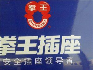拳王电器系列产品