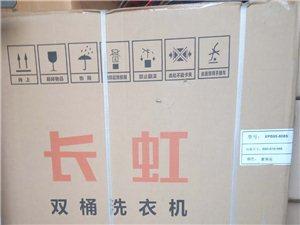 双桷半自动长虹全新洗衣机,未拆包装,价格800元,有意者请联系15653170618