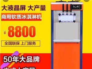 出售冰淇淋机,之前开店时用的,没怎么使用过,因店没有开了,不想搬来搬去,有意向者请联系我159701...