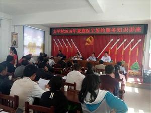 太平镇卫生院开展家庭医生签约服务知识讲座活动