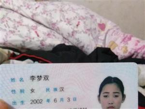 这是谁的身份证,快来领吧!