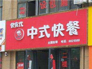 快食代中式快餐