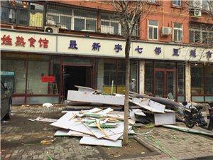 晟新宇七邻里超市因装修暂停营业