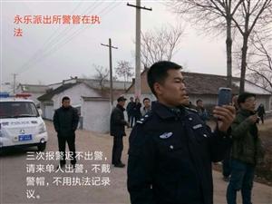 彬县公安局永乐派出所民警这样执法
