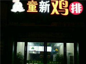 汉堡鸡排店,地理位置佳,人流量大,因无人经营,现低价转让。