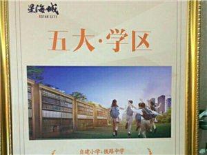 【星海城】�F房�_售,�X山火�站�γ�