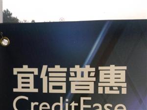 宜信普惠、無抵押、免擔保信用借款