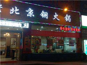 老北京铜锅   涮肉   烧烤   海鲜