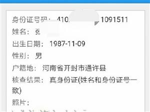 孙营乡东赵亭的人看看吧