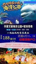澄城(西安中旅)独家产品!4月14号最后一天特惠活动啦,只需188元!