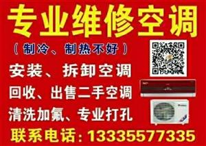 专业维修空调   拆装移机  清洗加氟  回收并出售二手空调   有需要者联系 1333557733...