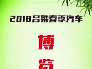 2018年首届汽车文化节