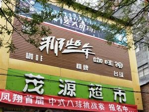 凤翔首届中式八球挑战赛