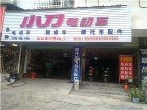 麻江小刀电动车