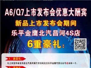 4月21日北汽昌河新品上市發布會