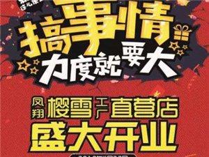 凤翔樱雪工厂直营店4.22日盛大开业
