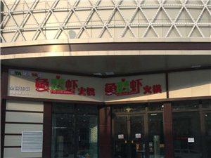 鱼恋虾干锅